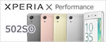 Xperia X Performance 502SO/ケース