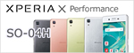 Xperia X Performance SO-04H/ケース